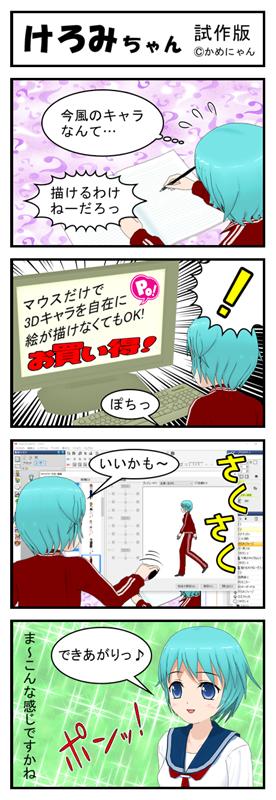 けろみちゃん試作1_001.png